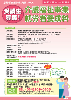 求職者支援訓練チラシ_表(20120319).png