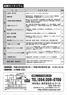 求職者支援訓練チラシ_裏(20120319).png